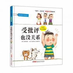 孩子没关系逆商培养图画书: 受批评也没关系 【4-9岁 逆商培养】- 精装