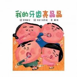 我的牙齿亮晶晶 【3-7岁 】- 精装