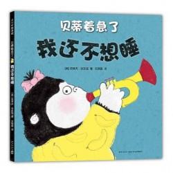 【瑕疵清货】贝蒂着急了:我还不想睡【信谊Bookstart 0-3岁 情绪管理】 - 精装