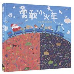 勇敢小火车 :卡尔的特别任务 【3岁以上 品格教育】- 精装