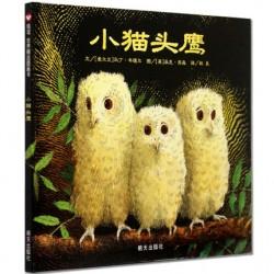小猫头鹰【信谊Bookstart 0-3岁 社会情绪】 - 精装