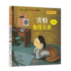 孩子没关系逆商培养图画书: 害怕也没关系 【4-9岁 逆商培养】- 精装