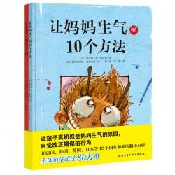 让爸爸妈妈生气的10个方法 (2册) 【3-7岁 】- 精装
