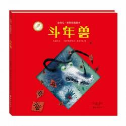 金羽毛世界获奖绘本 -- 学说谎的人【3-6岁 经典童话】- 精装