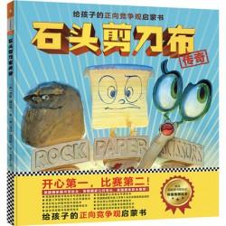 余治莹推荐:石头剪刀布传奇【4岁以上  给孩子正向竞争观】- 精装
