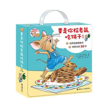 【瑕疵清货】 要是你给小老鼠吃饼干系列 (9册)【3-6岁】 - 精装