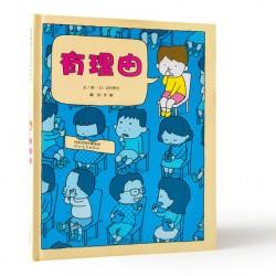 启发精选世界优秀畅销绘本 : 有理由 【3-12岁  成长教养】-  精装
