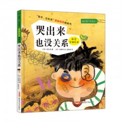 孩子没关系逆商培养图画书: 哭出来也没关系 【4-9岁 逆商培养】- 精装