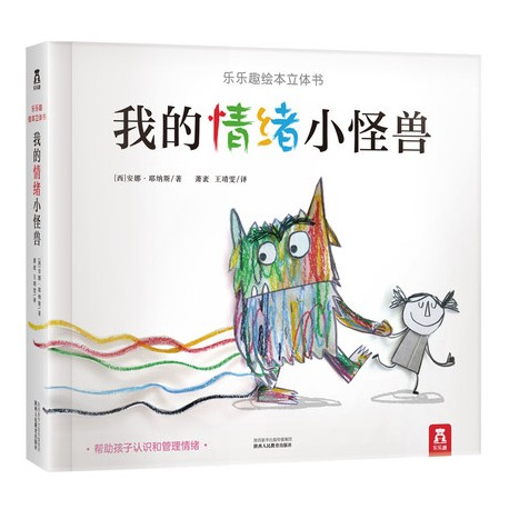 乐乐趣绘本 : 我的情绪小怪兽 - 3D立体书【4岁以上 情绪管理】 - 精装