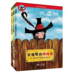 大盗贼 (3册)【9岁以上】- 精装