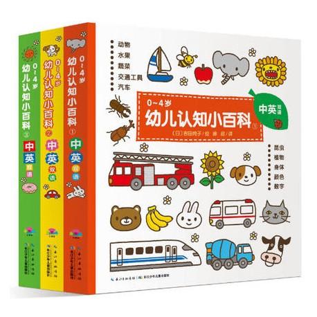0~4岁幼儿认知小百科中英双语版 (3册) 【0-4岁 语文学习】- 精装