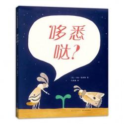 2017年凯迪克银奖:哆悉哒?【4-8岁】- 精装