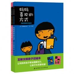 五味太郎亲子双绘本:妈妈喜欢的方式+我喜欢的方式  (2册) 【0-3岁】- 精装