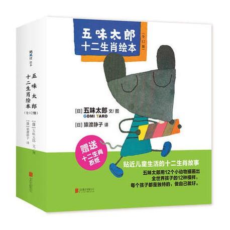 五味太郎十二生肖绘本 (12册)【0-6岁】- 平装