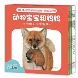 新版 动物宝宝和妈妈 (7册)【0-3岁 认知学习】- 平装