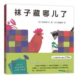 五味太郎作品:袜子藏哪儿了【0-3岁 认知学习, 感官游戏】- 精装