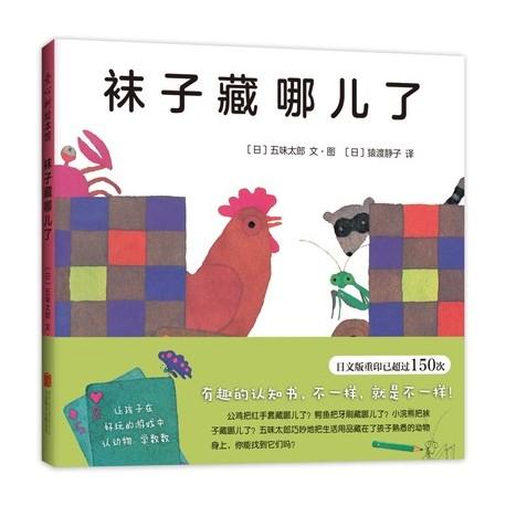 五味太郎作品:袜子藏哪儿了【0-3岁 认知学习, 游戏书】- 精装