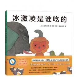 冰激凌是谁吃的 : 五味太郎【0-3岁 认知学习, 感官游戏】- 精装