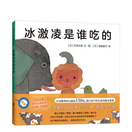 五味太郎作品:冰激凌是谁吃的【0-3岁 认知学习, 感官游戏】- 精装