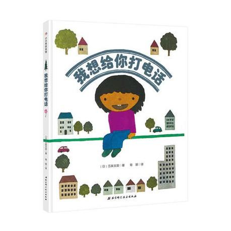 五味太郎作品:我想给你打电话【3-6岁 语文学习】- 精装