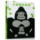 三浦太郎作品:小猩猩的爸爸【0-3岁 感官游戏】- 精装