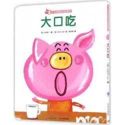 0-3岁亲密互动玩具书:大口吃【0-3岁 感官游戏】- 精装