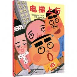 电梯上行 (電梯來了,請上樓) : 长谷川义史【3-6岁 创意想象 幽默趣味】- 精装