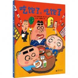 长谷川义史作品: 吃饱了,吃饱了【3岁以上 创意想象 幽默趣味】- 精装
