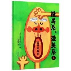 没关系没关系 (1/4):雷神来我家【臺灣繁體書名 : 安啦!安啦!】【3岁以上 创意想象,幽默趣味】- 精装