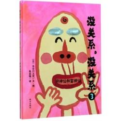 新版 没关系没关系 (3/4):穷神仙和富神仙【3岁以上 创意想象,幽默趣味】- 精装