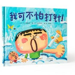 长谷川义史作品:我可不怕打针【3岁以上 面对恐惧】- 精装
