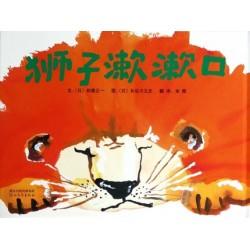 长谷川义史作品:狮子漱漱口【3岁以上】- 精装