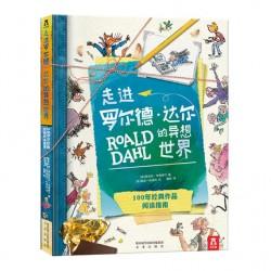 乐乐趣童书: 走进罗尔德·达尔的异想世界【9岁以上 奇幻小说】- 精装