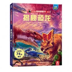 乐乐趣揭秘翻翻书系列: 揭秘恐龙【4岁以上 认知学习- 动物】- 精装