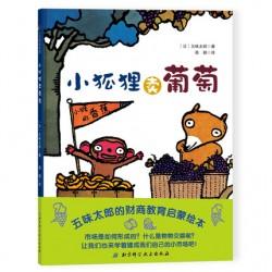 五味太郎作品: 小狐狸卖葡萄【4岁以上 培养财富意识】- 精装