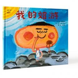 长谷川义史作品: 我的郊游【3岁以上 创意想象,幽默趣味】- 精装