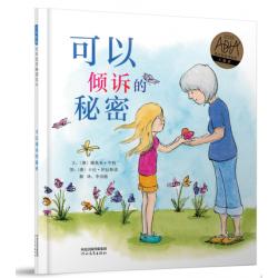 启发绘本馆: 可以倾诉的秘密【5岁以上 性教育】- 精装