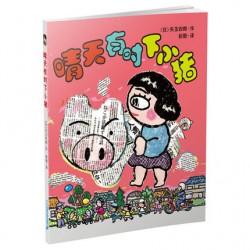 新 晴天有时下猪系列 (10/10) : 晴天有时下小猪【7-12岁 桥梁书】- 精装