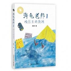 海龟老师 (1) : 校园里的海滩【7岁以上 桥梁书】- 平装