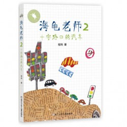海龟老师 (2) : 十字路口的汽车【7岁以上 桥梁书】- 平装