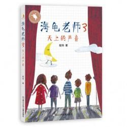 海龟老师 (3) : 天上的声音【7岁以上 桥梁书】- 平装