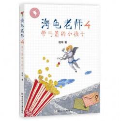 海龟老师 (4) : 带弓箭的小孩子【7岁以上 桥梁书】- 平装