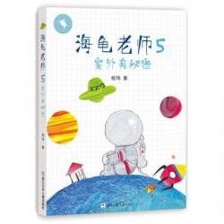 海龟老师 (5) : 窗外有秘密【7岁以上 桥梁书】- 平装
