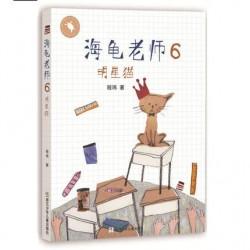 海龟老师 (6) : 明星猫【7岁以上 桥梁书】- 平装
