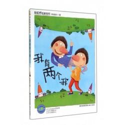 彩虹桥名家名作 (3/5) : 我有两个我【9岁以上 桥梁书】- 平装