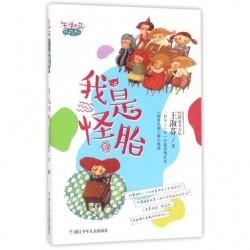 王淑芬怪趣校园系列 :我是怪胎【11岁以上 儿童文学】- 平装