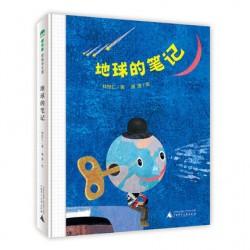 童诗达人林世仁作品:地球的笔记【7岁以上 桥梁书】- 精装
