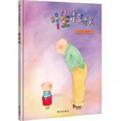 信谊原创图画书系列:怪叔叔 【4岁以上 预防绑架,保护自己】- 精装