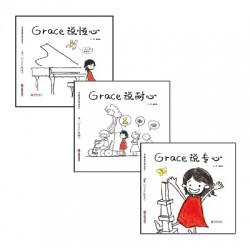启发精选华语原创绘本 : Grace 说专心+Grace 说耐心 + Grace 说恒心 (3册) 【3岁以上品格教育】 - 精装