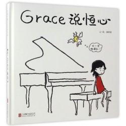 启发精选华语原创绘本 : Grace 说恒心【3岁以上品格教育】 - 精装